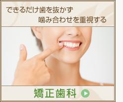 噛み合わせを重視する矯正歯科