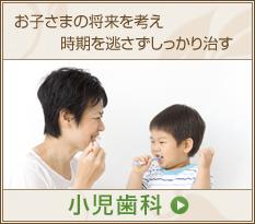 しっかり治す小児歯科